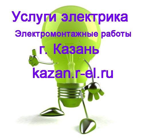 услуги электрика Казань