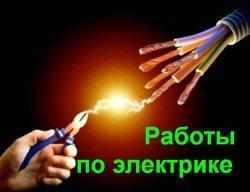 Работы по электрике в Казани. Электроработы